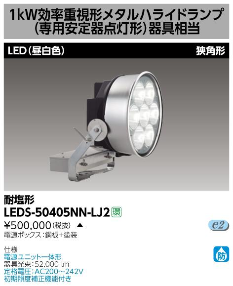 東芝ライテック 施設照明屋外用照明器具 LED投光器 耐塩形1kW効率重視形メタルハライドランプ器具相当 狭角タイプLEDS-50405NN-LJ2