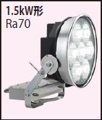 東芝ライテック 施設照明屋外用照明器具 LED投光器 耐塩形1.5kW効率重視形メタルハライドランプ器具相当 広角タイプLEDS-70405NW-LJ2