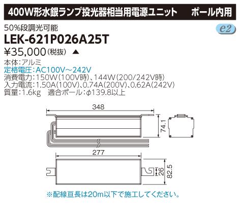 東芝ライテック 施設照明用部材400W形水銀ランプ器具相当用 電源ユニット50%段調光可LEK-621P026A25T