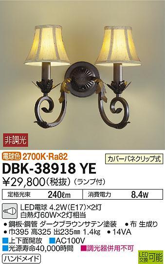 大光電機 照明器具LEDブラケットライト 電球色 白熱灯60W×2灯タイプDBK-38918YE