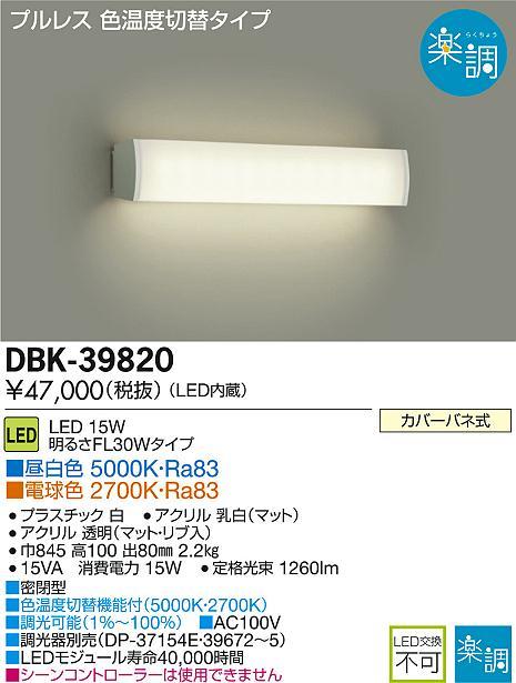 大光電機 照明器具LEDブラケットライト 吹抜け・傾斜天井用楽調(色温度切替調光タイプ) 明るさFL30WタイプDBK-39820