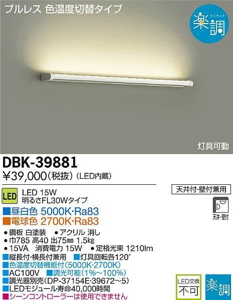 大光電機 照明器具LEDブラケットライト 吹抜け・傾斜天井用楽調(色温度切替調光タイプ) 明るさFL30WタイプDBK-39881