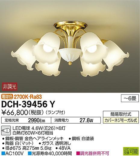 大光電機 照明器具LEDシャンデリア 電球色白熱灯60W×6灯タイプ 非調光DCH-39456Y【~6畳】