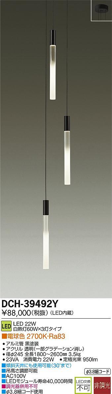 大光電機 照明器具LEDシャンデリア 吹抜け・傾斜天井用白熱灯60W×3灯タイプ 電球色 非調光DCH-39492Y