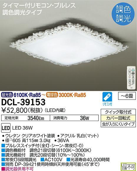 大光電機 照明器具LEDシーリングライトタイマー付リモコン・プルレス 調光・調色タイプDCL-39153【~6畳】