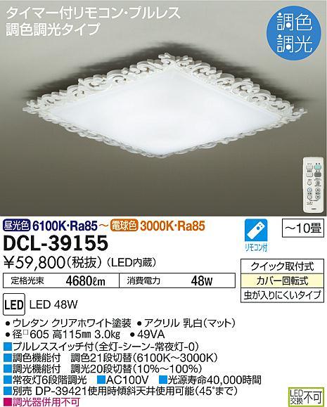 大光電機 照明器具LEDシーリングライトタイマー付リモコン・プルレス 調光・調色タイプDCL-39155【~10畳】
