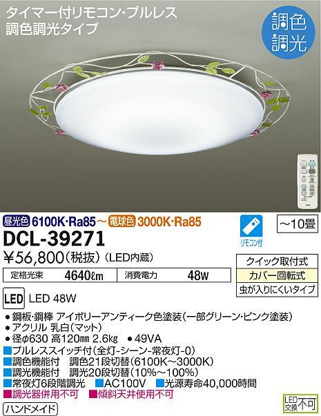 大光電機 照明器具LEDシーリングライトタイマー付リモコン・プルレス 調光・調色タイプDCL-39271【~10畳】