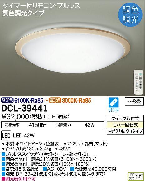 大光電機 照明器具LEDシーリングライトタイマー付リモコン・プルレス 調光・調色タイプDCL-39441【~8畳】