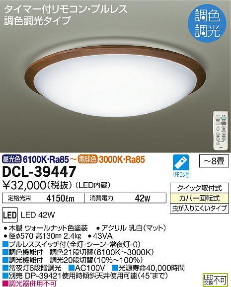 大光電機 照明器具LEDシーリングライトタイマー付リモコン・プルレス 調光・調色タイプDCL-39447【~8畳】