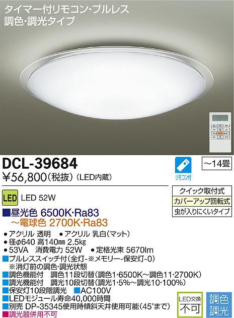 大光電機 照明器具LEDシーリングライトタイマー付リモコン・プルレス 調光調色タイプDCL-39684【~14畳】