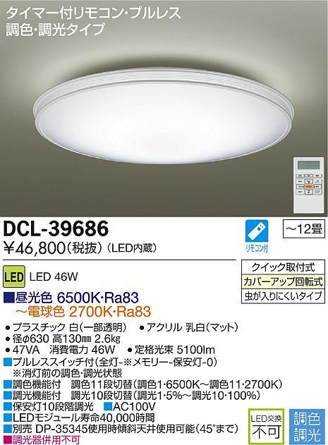 大光電機 照明器具LEDシーリングライトタイマー付リモコン・プルレス 調光調色タイプDCL-39686【~12畳】