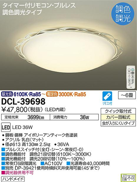 大光電機 照明器具LEDシーリングライトタイマー付リモコン・プルレス 調光・調色タイプDCL-39698【~6畳】