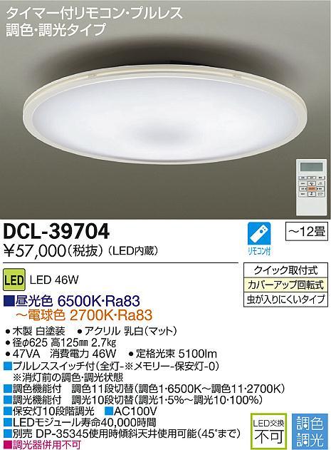 大光電機 照明器具LEDシーリングライトタイマー付リモコン・プルレス 調光調色タイプDCL-39704【~12畳】