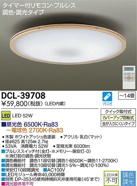 大光電機 照明器具LEDシーリングライトタイマー付リモコン・プルレス 調光調色タイプDCL-39708【~14畳】