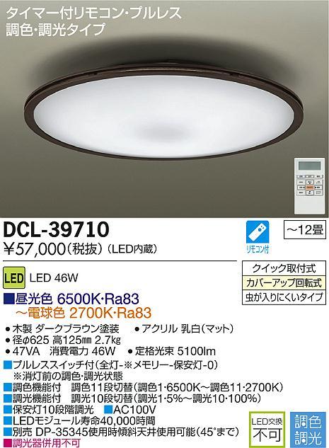 大光電機 照明器具LEDシーリングライトタイマー付リモコン・プルレス 調光調色タイプDCL-39710【~12畳】