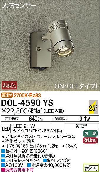 大光電機 照明器具LEDアウトドアスポットライト 広角25°人感センサー付 ON/OFFタイプI電球色 ダイクロハロゲン65W相当DOL-4590YS
