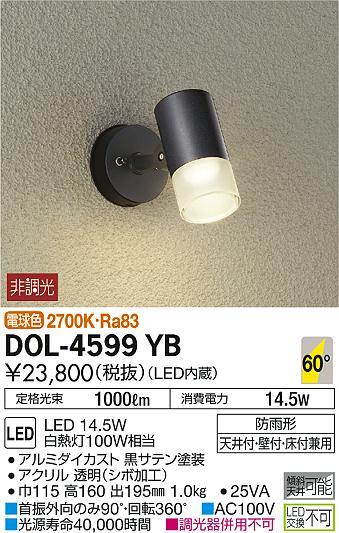 大光電機 照明器具LEDアウトドアスポットライト天井付・壁付・床付兼用 電球色 白熱灯100W相当DOL-4599YB