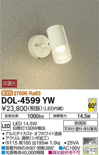 大光電機 照明器具LEDアウトドアスポットライト天井付・壁付・床付兼用 電球色 白熱灯100W相当DOL-4599YW