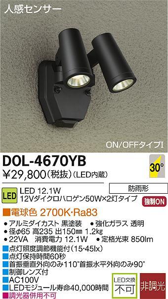 大光電機 照明器具LEDアウトドアスポットライト人感センサー付 ON/OFFタイプI電球色 12Vダイクロハロゲン50W×2灯相当DOL-4670YB