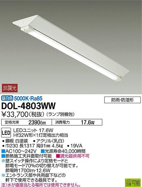 大光電機 照明器具軒下用LEDベースライト 昼白色 非調光 Hf32W形相当DOL-4803WW