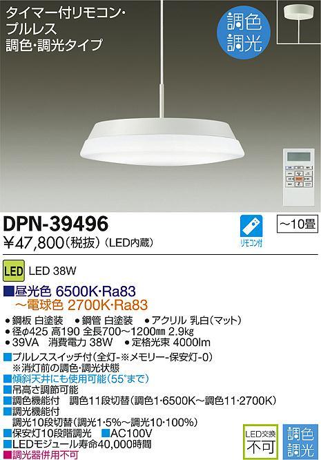 大光電機 照明器具LEDペンダントライトタイマー付リモコン・プルレス 調光調色タイプDPN-39496