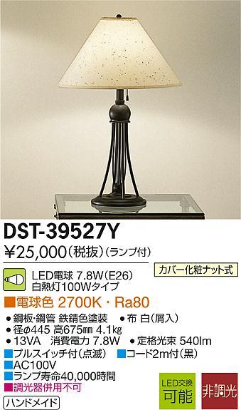 大光電機 照明器具LEDスタンド 電球色 白熱灯100WタイプDST-39527Y