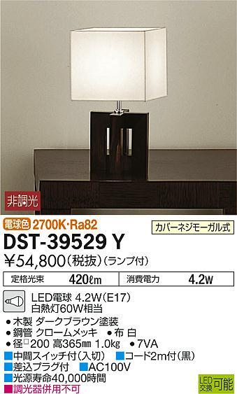 大光電機 照明器具LEDスタンド 電球色 白熱灯60WタイプDST-39529Y