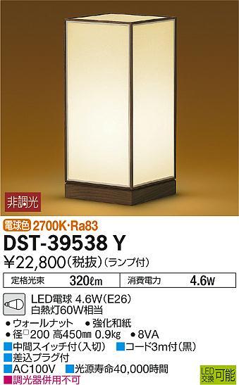 大光電機 照明器具LEDスタンド 電球色 白熱灯60WタイプDST-39538Y