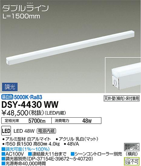 大光電機 照明器具LED間接照明 ダブルラインL1500タイプ LED54W 昼白色 調光タイプDSY-4430WW