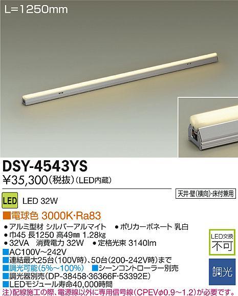 大光電機 照明器具LED間接照明 スタンダードライン照明L1250タイプ LED32W 電球色 調光タイプDSY-4543YS