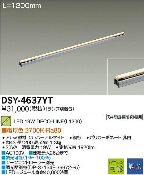 大光電機 照明器具LED間接照明 デコラインL1200タイプ LED19W 電球色 調光タイプDSY-4637YT