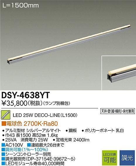 大光電機 照明器具LED間接照明 デコラインL1500タイプ LED25W 電球色 調光タイプDSY-4638YT