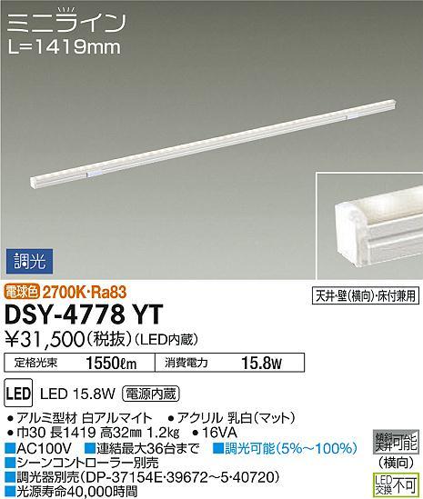 大光電機 照明器具LED間接照明 ミニラインL1500タイプ LED17W 電球色 調光タイプDSY-4778YT