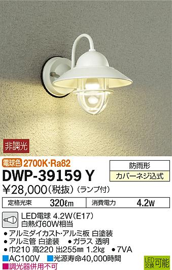 大光電機 照明器具LEDアウトドアライト ポーチ灯電球色 白熱灯60W相当DWP-39159Y