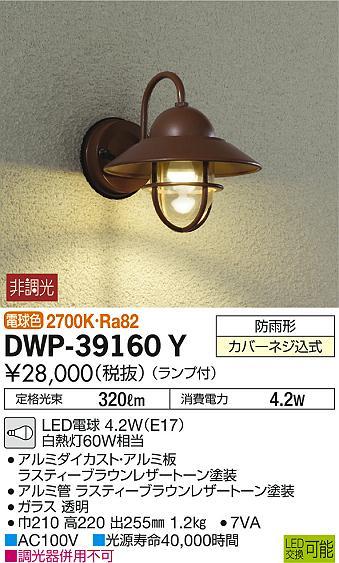 大光電機 照明器具LEDアウトドアライト ポーチ灯電球色 白熱灯60W相当DWP-39160Y