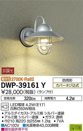 大光電機 照明器具LEDアウトドアライト ポーチ灯電球色 白熱灯60W相当DWP-39161Y