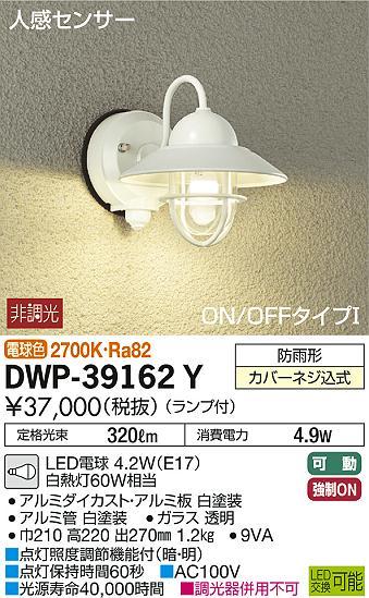 大光電機 照明器具LEDアウトドアライト ポーチ灯 人感センサー付ON/OFFタイプI 電球色 白熱灯60W相当DWP-39162Y