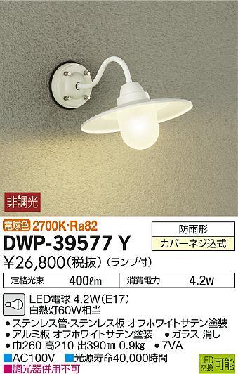大光電機 照明器具LEDアウトドアライト ポーチ灯電球色 白熱灯60W相当DWP-39577Y