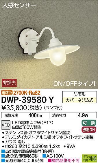 大光電機 照明器具LEDアウトドアライト ポーチ灯 人感センサー付ON/OFFタイプI 電球色 白熱灯60W相当DWP-39580Y