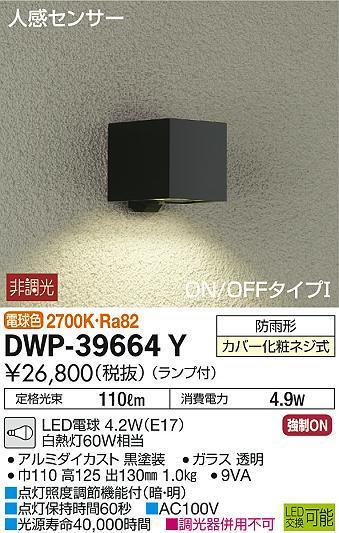 大光電機 照明器具LEDアウトドアライト ポーチ灯 人感センサー付ON/OFFタイプI 電球色 白熱灯60W相当DWP-39664Y