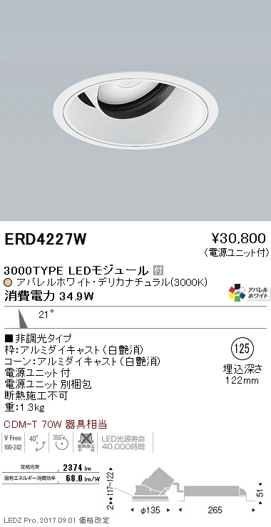 遠藤照明 施設照明LEDユニバーサルダウンライト ARCHIシリーズ 3000タイプCDM-T 70W器具相当 中角配光21°非調光 アパレルホワイト Ra95 電球色ERD4227W