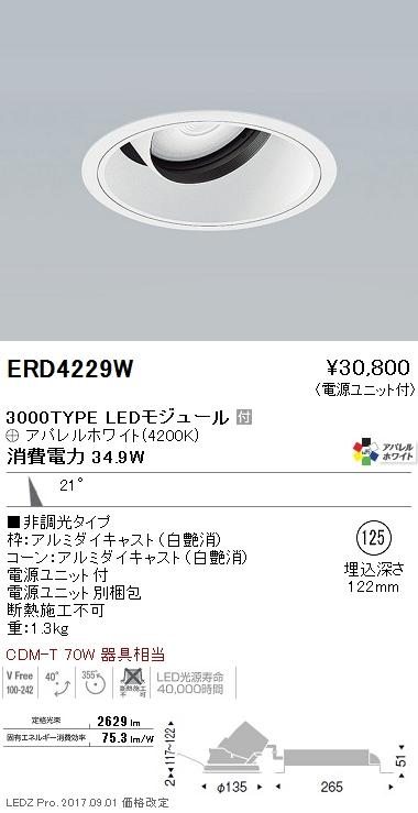 遠藤照明 施設照明LEDユニバーサルダウンライト ARCHIシリーズ 3000タイプCDM-T 70W器具相当 中角配光21°非調光 アパレルホワイト Ra95 白色ERD4229W