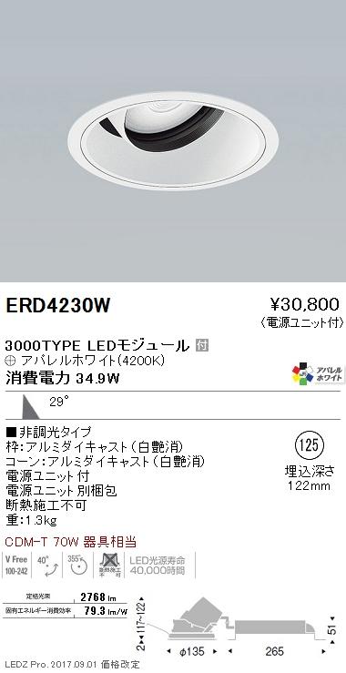 遠藤照明 施設照明LEDユニバーサルダウンライト ARCHIシリーズ 3000タイプCDM-T 70W器具相当 広角配光29°非調光 アパレルホワイト Ra95 白色ERD4230W