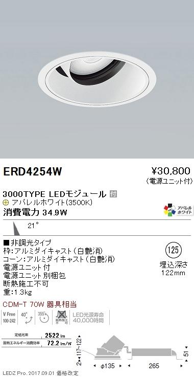 遠藤照明 施設照明LEDユニバーサルダウンライト ARCHIシリーズ 3000タイプCDM-T 70W器具相当 中角配光21°非調光 アパレルホワイト Ra95 温白色ERD4254W