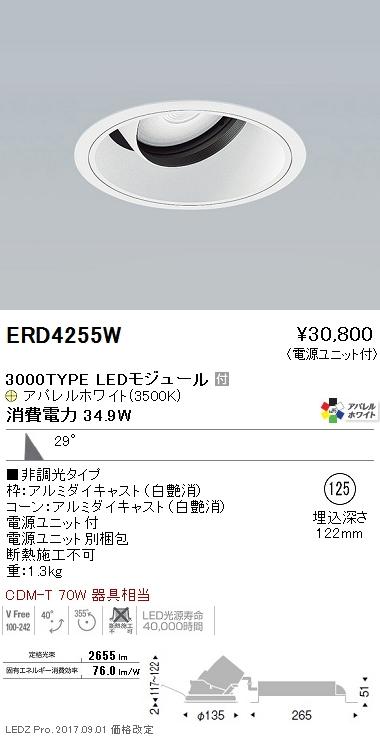 遠藤照明 施設照明LEDユニバーサルダウンライト ARCHIシリーズ 3000タイプCDM-T 70W器具相当 広角配光29°非調光 アパレルホワイト Ra95 温白色ERD4255W