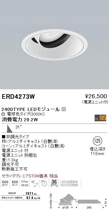 遠藤照明 施設照明LEDユニバーサルダウンライト ARCHIシリーズ 1400タイプCDM-TC 70W器具相当 広角配光29°非調光 Ra95 電球色 Hi-CRIクリアERD4273W