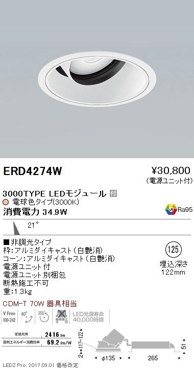 遠藤照明 施設照明LEDユニバーサルダウンライト ARCHIシリーズ 3000タイプCDM-T 70W器具相当 中角配光21°非調光 電球色 Hi-CRIクリアERD4274W