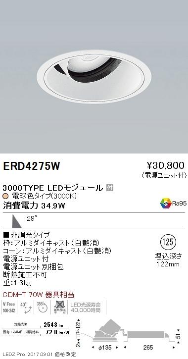 遠藤照明 施設照明LEDユニバーサルダウンライト ARCHIシリーズ 3000タイプCDM-T 70W器具相当 広角配光29°非調光 電球色 Hi-CRIクリアERD4275W