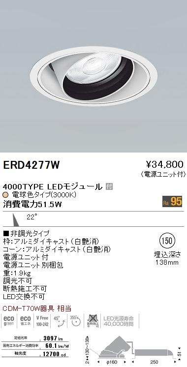遠藤照明 施設照明LEDユニバーサルダウンライト ARCHIシリーズ 4000タイプセラメタプレミアS 70W器具相当 中角配光21°非調光 Ra95 電球色 Hi-CRIクリアERD4277W