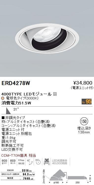 遠藤照明 施設照明LEDユニバーサルダウンライト ARCHIシリーズ 4000タイプセラメタプレミアS 70W器具相当 広角配光29°非調光 Ra95 電球色 Hi-CRIクリアERD4278W